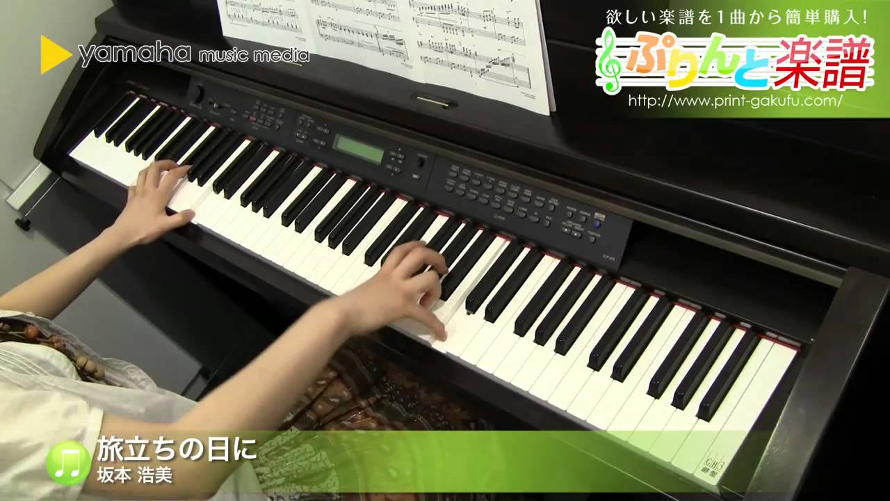 旅立ちの日に / 坂本 浩美 : ピアノ(ソロ) / 中級 - YouTube