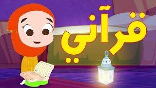 أنشودة قراني | أناشيد إسلامية للأطفال