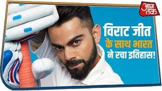 Pune Test: Virat जीत के साथ Team India ने रचा इतिहास | बनाया नया रिकॉर्ड!