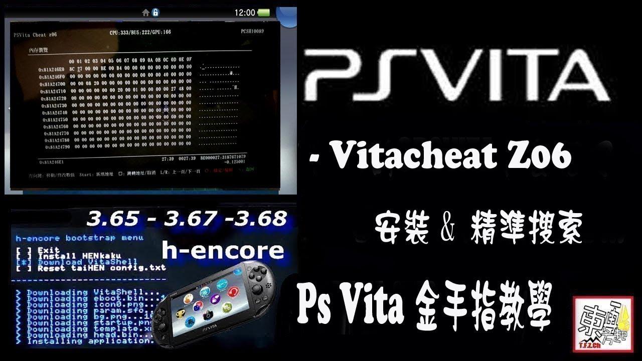 Ps Vita 金手指 - vitacheat z06 - 安裝與精準搜索教學 - YouTube