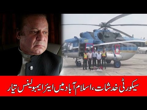 Air Ambulance Ready For Ousted PM Nawaz Sharif  - 24 News HD