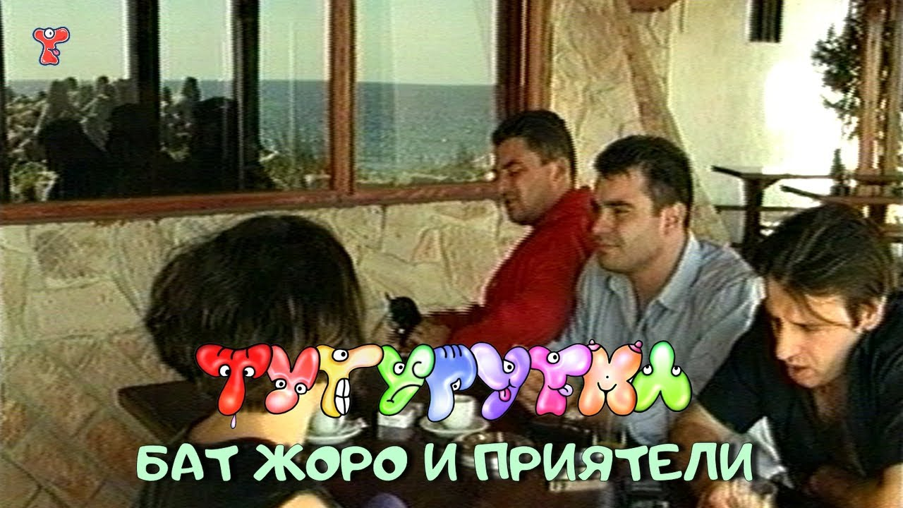 ТУТУРУТКА - Бат Жоро и приятели (Bat Joro i priyateli) Official