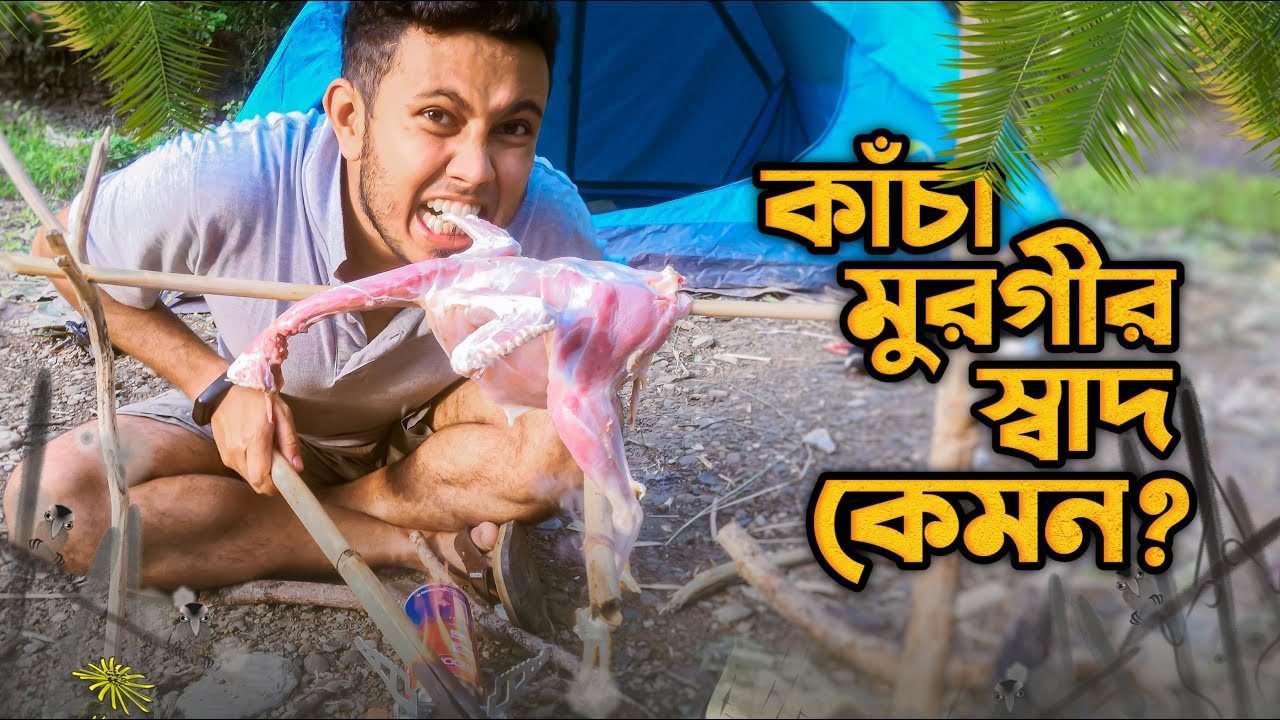 দেশি Bear Grylls Part 2 | Man vs Wild Bangla | Survival Vlog | NOVO ROSH