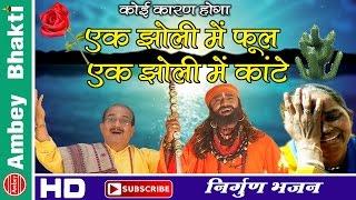 Koi Karan Hoga -Ek Jholi Me Phool Ek Jholi Me Kante | Nirgun | Gyanendra Sharma # Ambey Bhakti