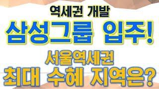 [박일권의 돈 되는 부동산 투자] 역세권 개발과 삼성그…