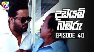 "Dadayam babaru Episode 40  || "" දඩයම් බඹරු "" | සතියේ දිනවල රාත්රී 9.30 ට . . . Thumbnail"