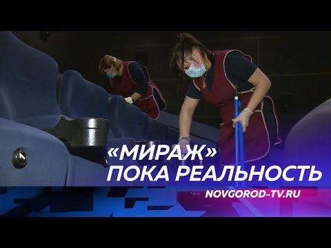 Кинотеатр «Мираж Синема» в Великом Новгороде пока работает