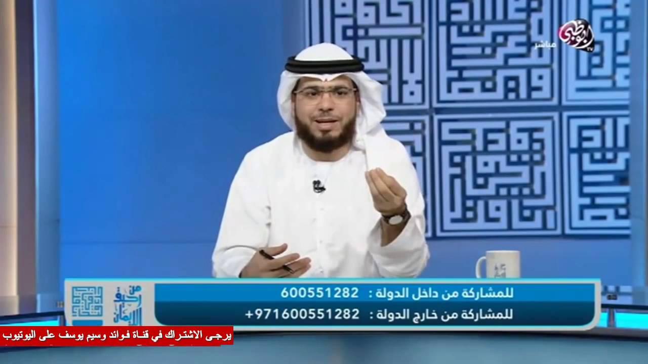 ما دريت وين راحوا ولهم حساب عندي ويسأل عن الدية !!! | الشيخ وسيم يوسف