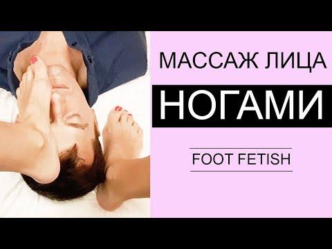 Массаж лица НОГАМИ (стопами) /foot Fetish /face Massage With Feet