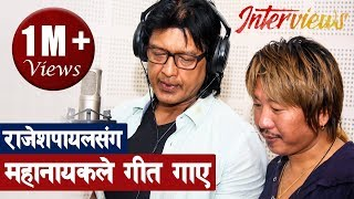 महानायकले गीत गाए | Rajesh Payal rai | rajesh hamal | 'darshan namaste 3' albam | 55-year-old song