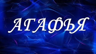 видео Значение имени Агафья