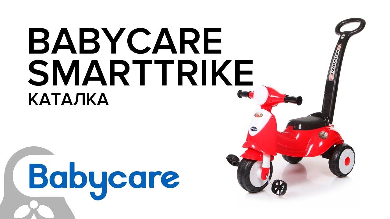 Детская каталка Baby Care Smart Trike