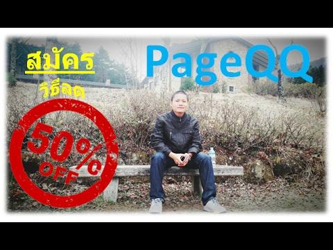 Page QQ l วิธีสมัครเพจคิวคิว ลด 50% ทำแบบนี้ มีคลิป!!!