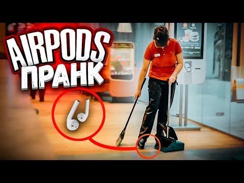 Фейковый AirPods Пранк / Приклеил наушник в McDonalds / Подстава / Реакция на Vjobivay