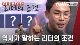 실패한 왕에게는 없었던 2가지? 역사가 말하는 리더의 조건  l #어쩌다어른 l #tvN인사이트