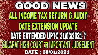 INCOME TAX RETURN DUE DATE EXTENSION UPDATE | BIG JUDGMENT BY GUJRAT HIGH COURT #INCOMETAXLATESTNEWS