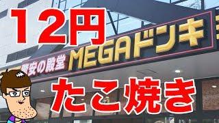【1個12円】ドンキの激安たこ焼き食べてみた!