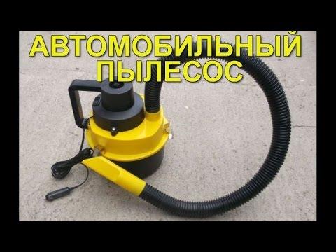 пылесос для авто