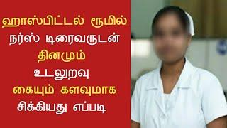 ஹாஸ்பிட்டலில் நர்ஸ் செய்த வேலையை பாருங்க /tamil mini tv
