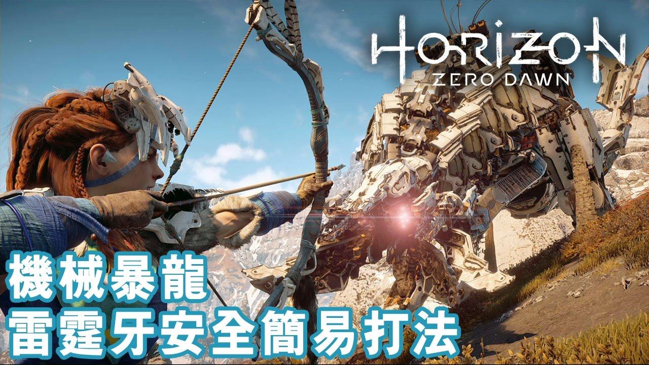 機械暴龍 雷霆牙安全簡易打法 | Horizon:Zero Dawn 中文版 地平線:期待黎明 - YouTube