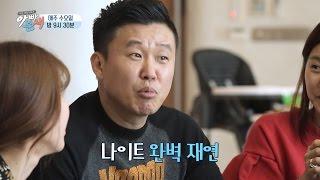 [선공개] 록기, 영훈 '나이트에서 살았다'? 나이트 무대로 변한 영훈네 집들이!