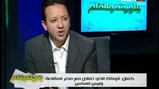 بالورقة والقلم | شاهد ماذا قال مصطفى كمال عن صالح موسي فى اتهامه بالتواطؤ للزمالك