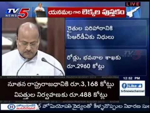 AP Budget List, AP Estimate Equals that of TS : TV5 News