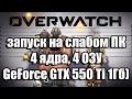 Тест Overwatch запуск на слабом ПК 4 ядра 4 ОЗУ GeForce GTX 550 Ti 1Гб mp3