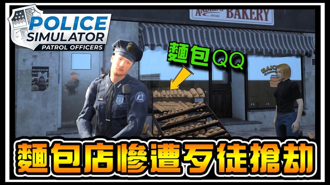 【阿杰】法國麵包攤被搶劫,警察快來啊 #06 (Police Simulator: Patrol Officers 警察模擬器 : 巡警)