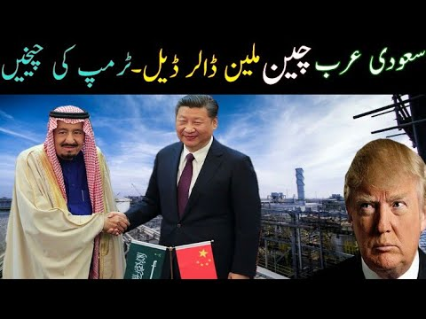 China Saudi Arabia Million Dollars Deal Coming Soon