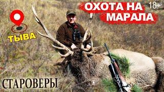 Староверы ТЫВЫ Охота на марала По местам Путина В В