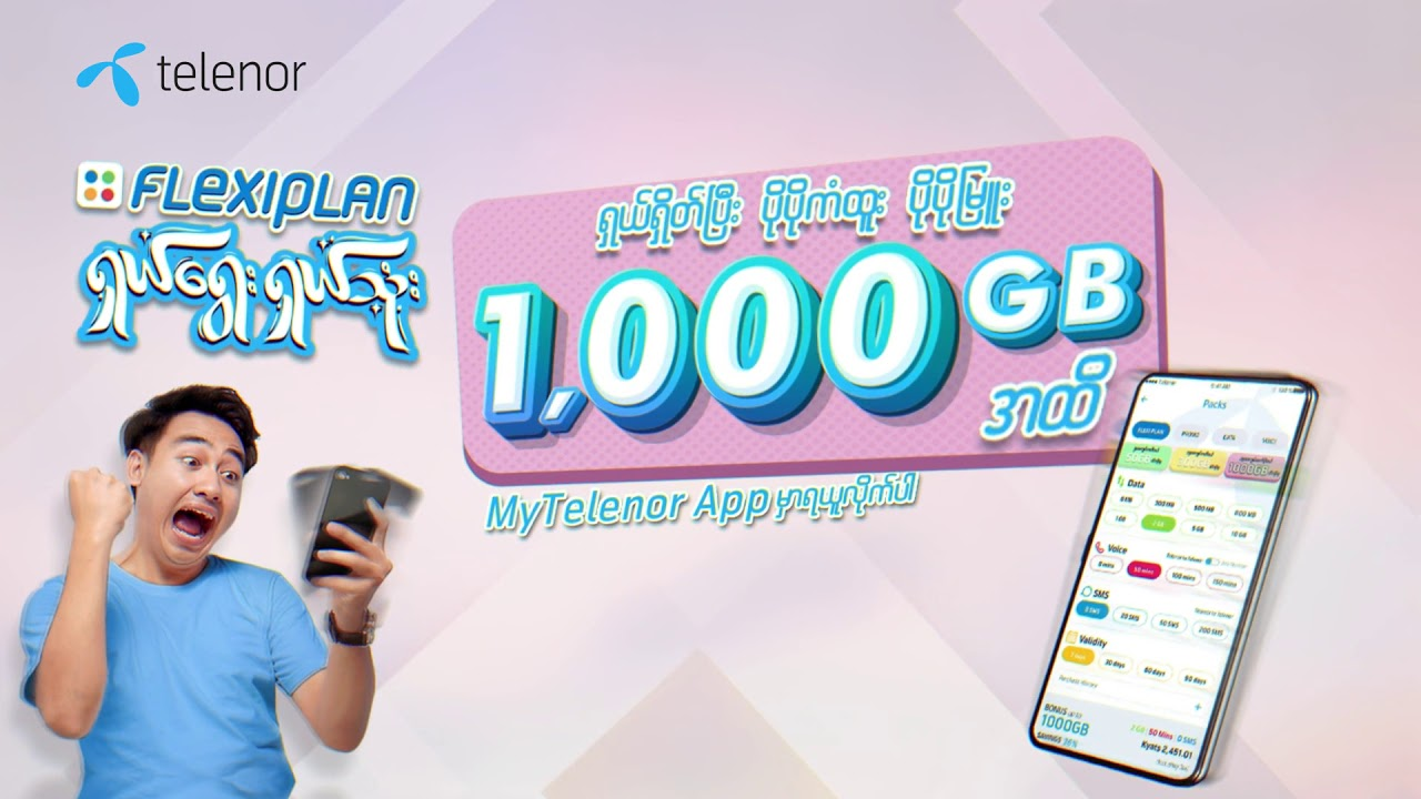 Customize your own pack with New Flexiplan and get upto 1000GB