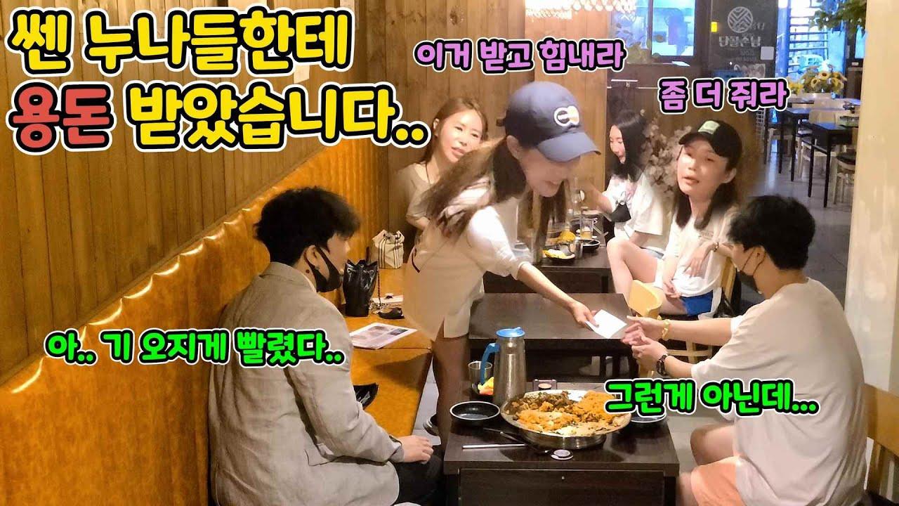 ENG)[몰카] 대전 술집에서 쎈 누님들한테 처음으로 기빨렸습니다...와.... 이렇게 까지 빨릴 수 있나?ㅋㅋㅋㅋㅋㅋㅋㅋㅋㅋㅋㅋ(I met strong sisters)