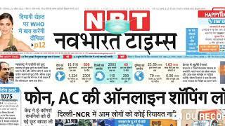 2020NavbharaTimes 20 NBT  Newspaper Epaper navbharat times Akbar in Hindi 