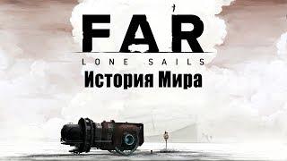 История Мира FAR: Lone Sails | В поисках воды