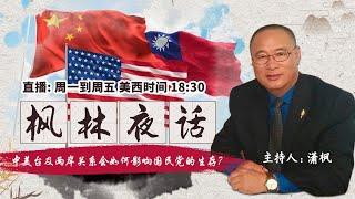 中美台及两岸关系会如何影响国民党的生存?《枫林夜话》第40期