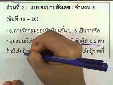 ข้อสอบO-NET ป.6 ปี2552 : คณิต ข้อ16