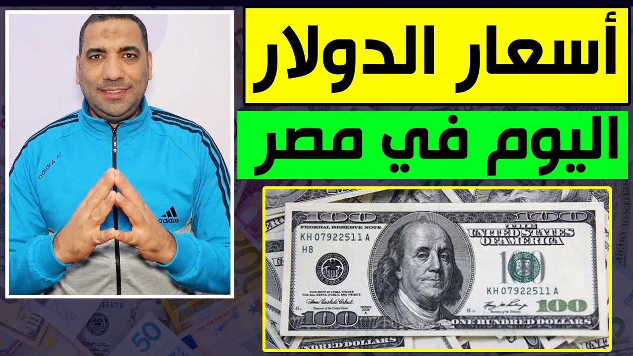 اسعار الدولار اليوم السبت 14-3-2020 في السوق السوداء في مصر