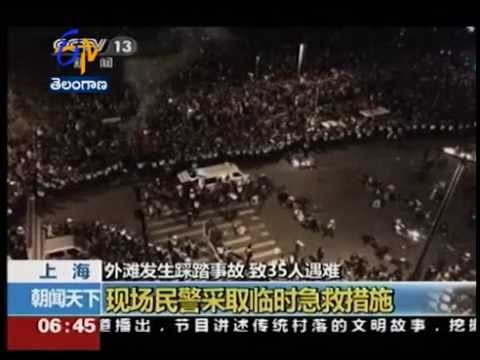 China New Year's Eve Crush; At least 36 killed and 47 injured in Shanghai stampede