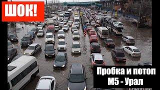 """Трассу М5 Урал затопило. Ансамбль """"Березка"""" отменил гастроли после 11 часов в пробке на М5"""
