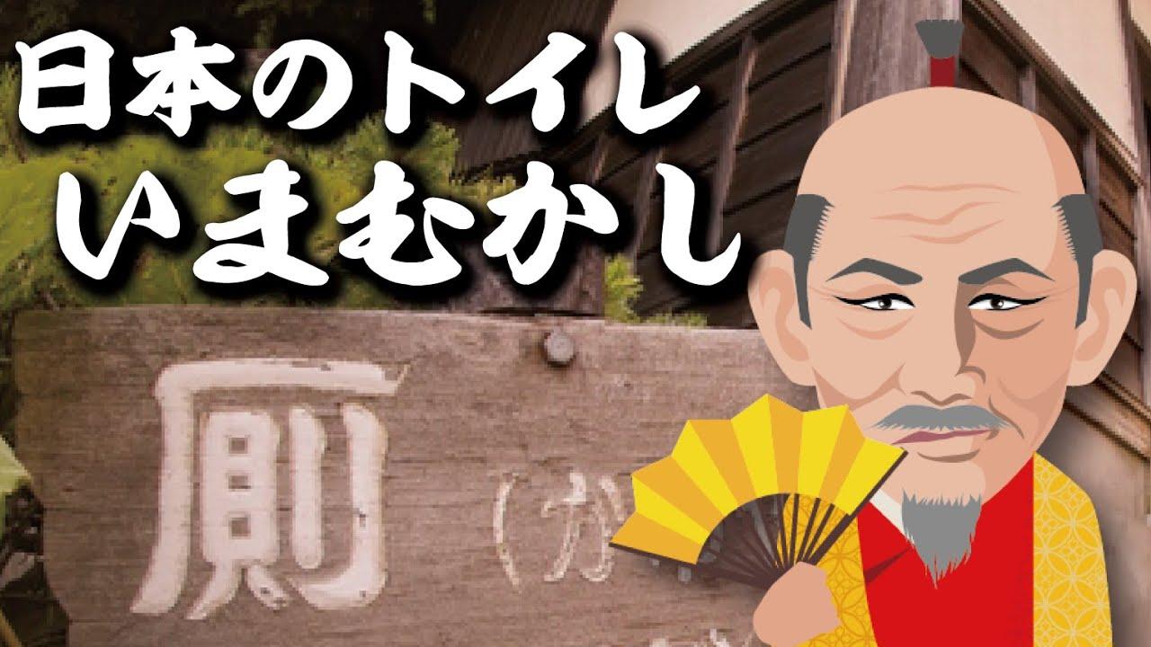 ~日本のトイレいまむかし~トイレ発展の歴史をのぞいてみよう!