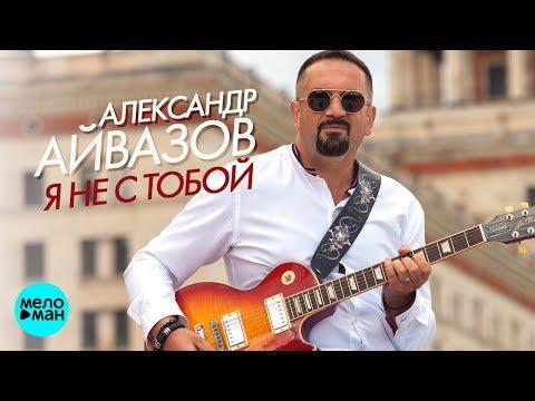 Александр Айвазов - Я не с тобой Single