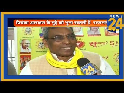 UP के कैबिनेट मंत्री Om Prakash Rajbhar ने की प्रियंका गांधी  तारीफ की Mp3
