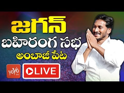 YS Jagan LIVE | YS Jagan Election campaign LIVE | Ambajipeta | YSRCP | YOYOTVLive