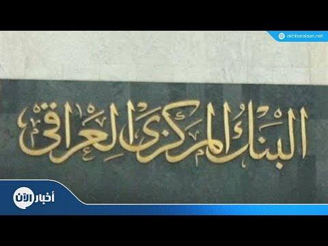 المركزي العراقي يلزم المؤسسات المالية بالعقوبات على إيران