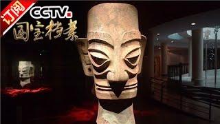 《国宝档案》 20170502 考古大发现——探秘三星堆   CCTV-4