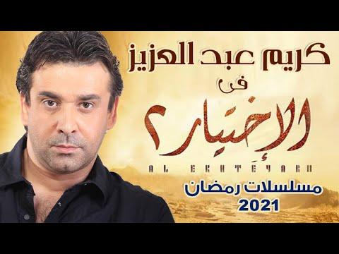 تفاصيل مسلسل الإختيار الجزء الثانى لـ كريم عبد العزيز مسلسلات رمضان 2021 Youtube