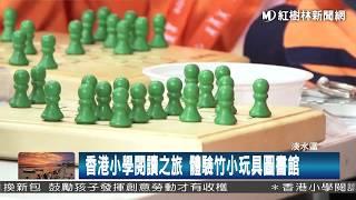 Publication Date: 2017-12-13 | Video Title: 1061213 香港小學閱讀之旅 體驗竹小玩具圖書館