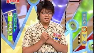 《電視笑話冠軍》之浩角翔起(#8-12) 老婆怎麼沒穿內褲回家?
