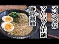 オススメなマルちゃん正麺豚骨醤油【飯動画】【ラーメン】【東洋水産】